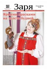 Выпуск  газеты «Заря» №32-34 от 20 марта 2020 года