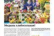 Выпуск газеты «Заря» № 34 от 3 сентября 2021 года