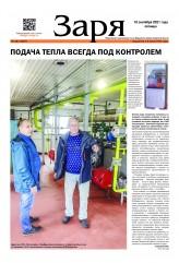 Выпуск газеты «Заря» № 35 от 10 сентября 2021 года