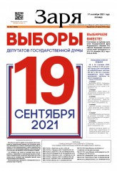 Выпуск газеты «Заря» № 36 от 17 сентября 2021 года