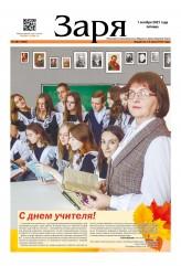 Выпуск газеты «Заря» № 37 от 1 октября 2021 года