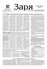 Выпуск газеты «Заря» № 38-40 от 3 апреля 2020 года