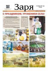 Выпуск газеты «Заря» № 39 от 8 октября 2021 года