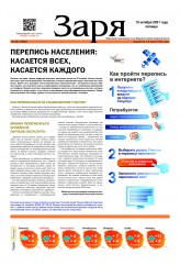 Выпуск газеты «Заря» № 40 от 14 октября 2021 года