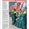 Выпуск газеты «Заря» № 40-42 от 15 апреля 2016 года