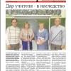 Выпуск газеты «Заря» №112-114 от 30 сентября 2016 года