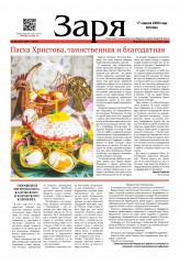Выпуск газеты «Заря» № 44-46 от 17 апреля 2020 года