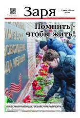 Выпуск газеты «Заря» № 5-7 от 17 января 2020 года