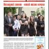 Выпуск газеты «Заря» №61 от 27 мая 2016 года