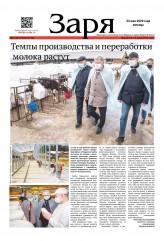 Выпуск газеты «Заря» №61-63 от 22 мая 2020 года
