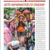 Выпуск газета «Заря» №62-63 от 3 июня 2016 года