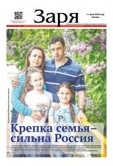 Выпуск газеты «Заря» № 70-72 от 11 июня 2020 года