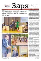 Выпуск газеты «Заря» №72-74 от 21 июня 2019 года
