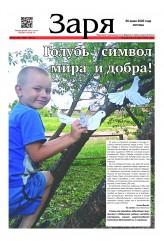 Выпуск газеты «Заря» №76-78 от 26 июня 2020 года