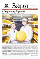 Выпуск газеты «Заря» №8-10 от 24 января 2020 года