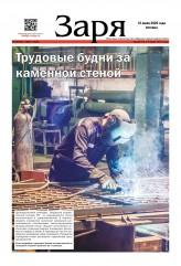 Выпуск газеты «Заря» № 82-84 от 10 июля 2020 года