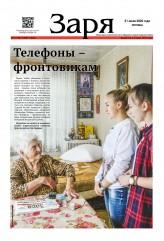 Выпуск газеты «Заря» № 91-93 от 31 июля 2020 года