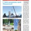 Выпуск газеты «Заря» № 91-93 от 11 августа 2017 года
