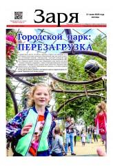 Выпуск газеты «Заря» №91-93 от 7 августа 2020 года