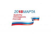 В Калужской области открылось более семисот избирательных участков  По данным областной избирательной комиссии, на выборы президента России в регионе подготовлено 729 участковых избиркомов.