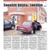 Выпуск № 16-17 от 11 февраля 2011 года