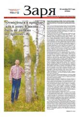Выпуск газеты «Заря» № 109-111 от 22 сентября 2017 года