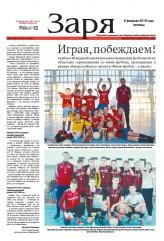 Выпуск газеты «Заря» №13-15 от 8 февраля 2019 года