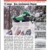 Выпуск № 1-2 от 14 января 2011 года