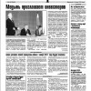 Выпуск 137 от 19 ноября 2010 года
