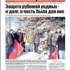 Выпуск № 20-21 от 18 февраля 2011 года