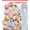 Выпуск № 25-26 от 4 марта 2011 года
