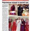 Выпуск № 4-5 от 21 января 2011 года