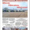 Выпуск № 48-49 от 29 апреля 2011 года