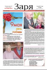 Выпуск № 50-52 от 6 мая 2011 года