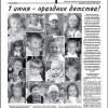 Выпуск газета «Заря» от 1 июня 2011 года