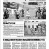 Выпуск газеты «Заря» № 71 от 15 июня 2011 года