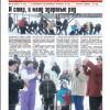 Выпуск № 9-10 от 28 января 2011 года