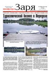Выпуск №138-139 от 19 ноября 2010 года