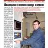 Выпуск №144-145 от 3 декабря 2010 года