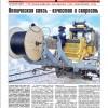 Выпуск №27-28 от 11 марта 2011 года